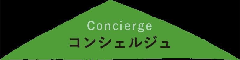 コンシュルジュ concierge